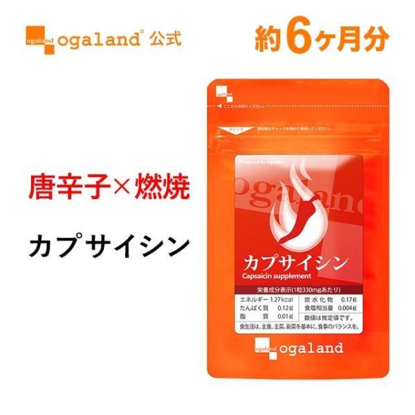 カプサイシン (唐辛子とうがらし) 燃焼 ダイエット プーアール茶末・ウーロン茶末・黒コショウ抽出物も配合! サプリメント 約6ヶ月分|oga