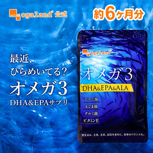 人気のお魚サプリ オメガ3 (オメガ3系脂肪酸) DHA EPA αリノレン酸 アマニ油 (亜麻仁油) トコフェロール ビタミンE サプリメント 約6ヶ月分 【半年分】 _JH|oga
