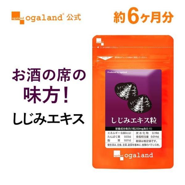 しじみ サプリ シジミ 蜆 サプリメント グリコーゲン オルニチン 約6ヶ月分 半年分
