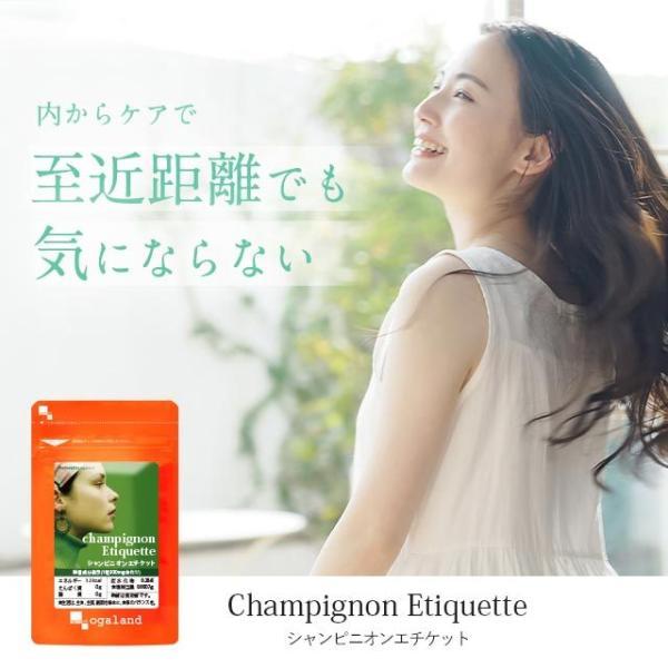 保障できるシャンピニオン 食物繊維 乳酸菌 エチケット サプリメント 約6ヶ月分
