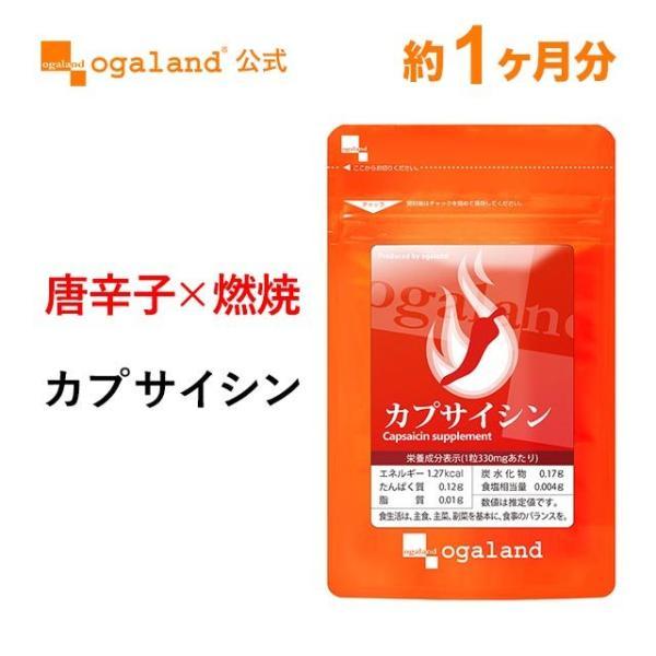 カプサイシン サプリ ダイエット 燃焼 プーアール茶末 ウーロン茶末 黒コショウ抽出物も配合 サプリメント 約1ヶ月分|oga