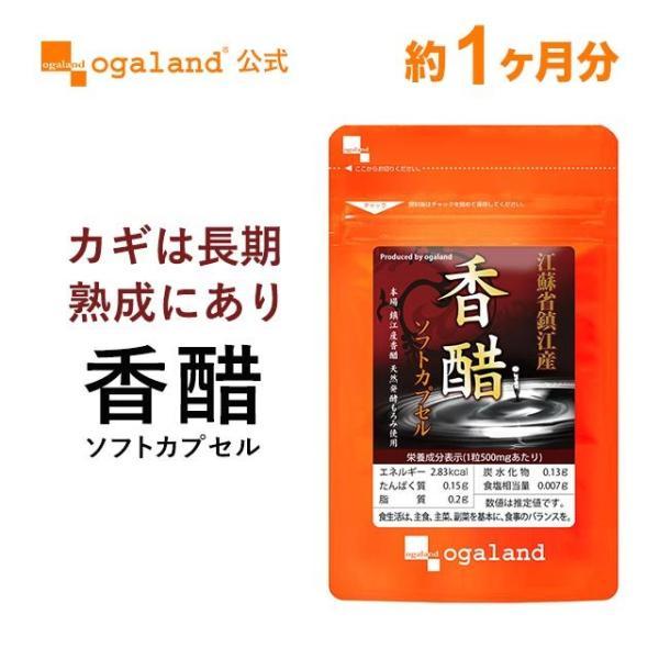 香酢 サプリメント アミノ酸 サプリもろみ 健康酢 約1ヶ月分 送料無料|oga