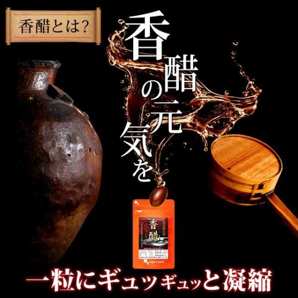 香酢 サプリメント アミノ酸 サプリもろみ 健康酢 約1ヶ月分 送料無料_ZRB|oga|06