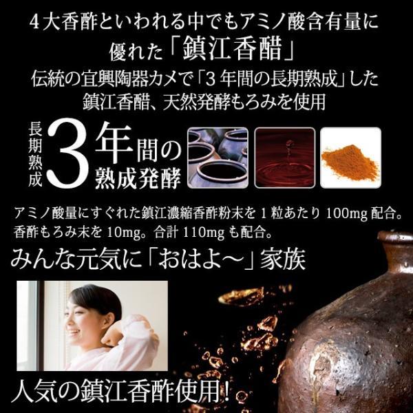 香酢 サプリメント アミノ酸 サプリもろみ 健康酢 約1ヶ月分 送料無料_ZRB|oga|07