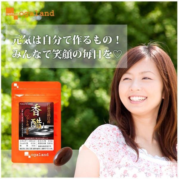 香酢 サプリメント アミノ酸 サプリもろみ 健康酢 約1ヶ月分 送料無料_ZRB|oga|08
