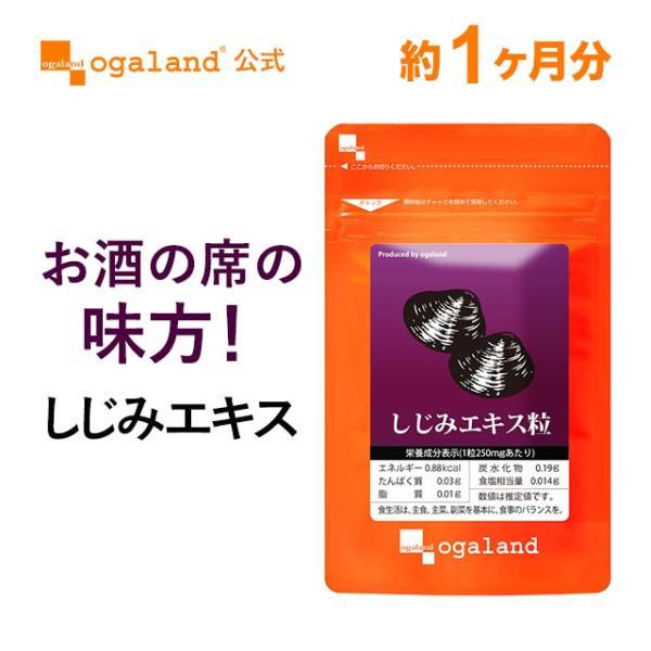 しじみ シジミ 蜆 サプリメント サプリ グリコーゲン オルニチン オーガランド 約1ヶ月分  ポイント消化