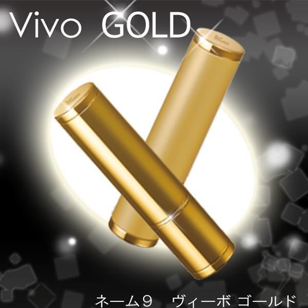 ゴールドVivo
