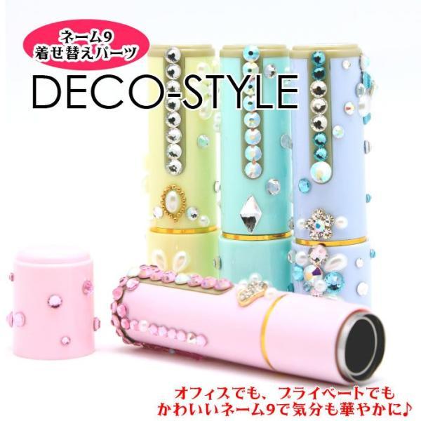 DECO-STYLE デコスタイル*チャームタイプ*シャチハタ 印鑑  デコリたい方に最適