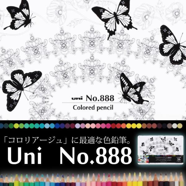数量限定 三菱鉛筆 色鉛筆 三菱 Uni No 888 36色 ゆうメール送料無料 大人の塗り絵 コロリアージュに最適