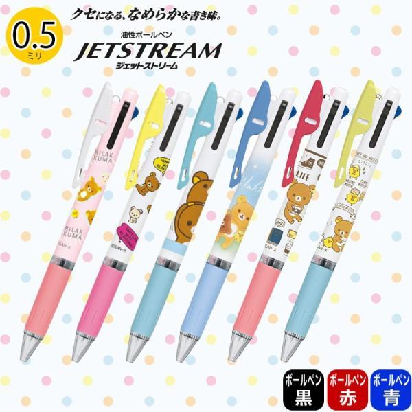 リラックマ 3色ボールペン ジェットストリーム ペン Uni 多機能ペン|ogawahan|02