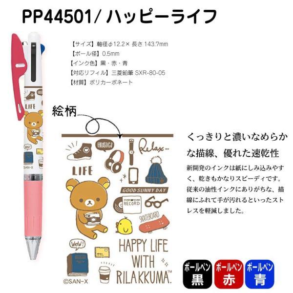 リラックマ 3色ボールペン ジェットストリーム ペン Uni 多機能ペン|ogawahan|04