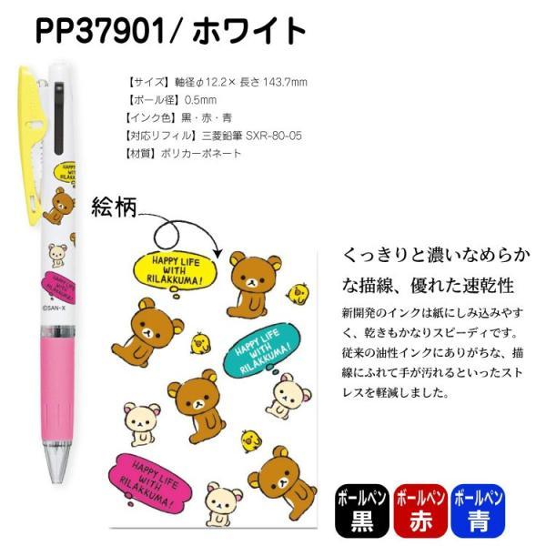 リラックマ 3色ボールペン ジェットストリーム ペン Uni 多機能ペン|ogawahan|05