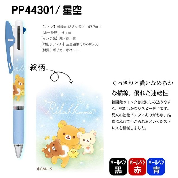 リラックマ 3色ボールペン ジェットストリーム ペン Uni 多機能ペン|ogawahan|06