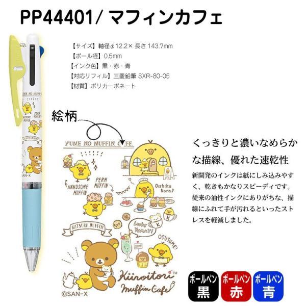 リラックマ 3色ボールペン ジェットストリーム ペン Uni 多機能ペン|ogawahan|07