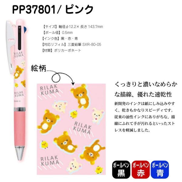 リラックマ 3色ボールペン ジェットストリーム ペン Uni 多機能ペン|ogawahan|08