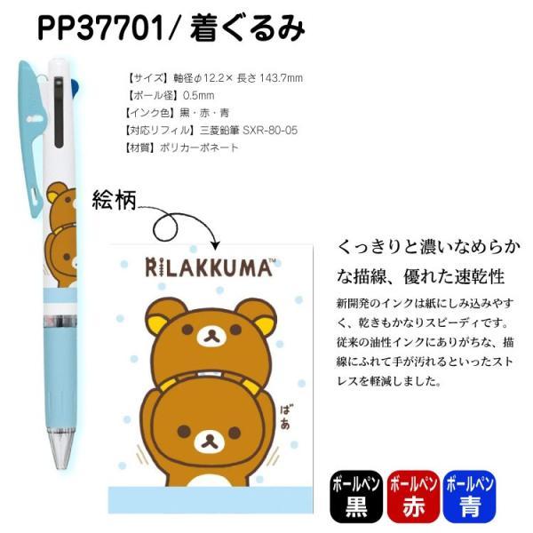 リラックマ 3色ボールペン ジェットストリーム ペン Uni 多機能ペン|ogawahan|09