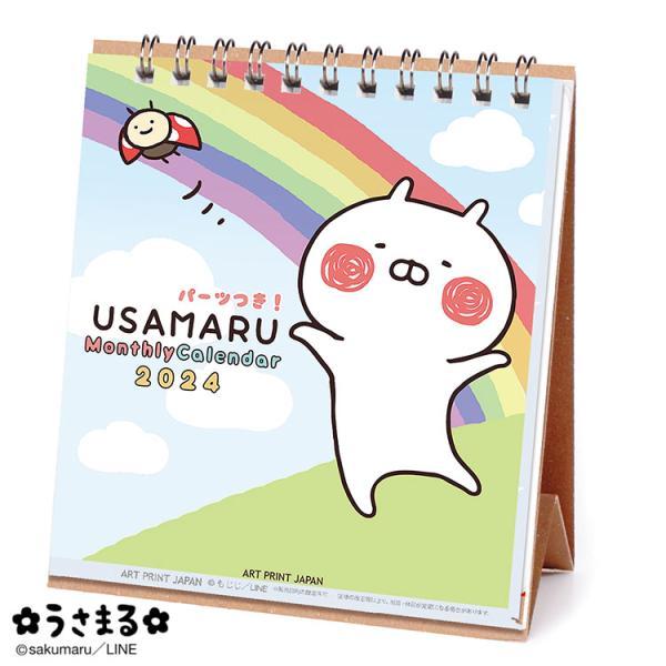 2022年 LINE ハンドメイド卓上カレンダー/sakumaru「うさまる」 vol.179
