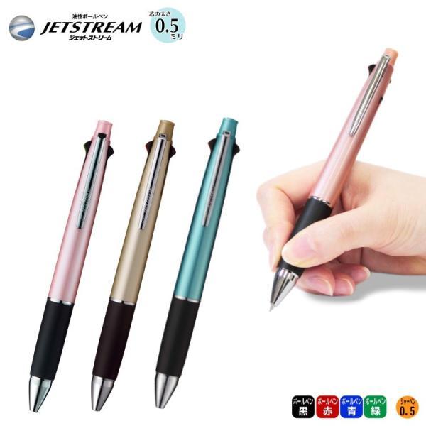 【限定品】ジェットストリーム 限定カラー三菱鉛筆 Uni 多機能ペン 4&1 ボールペン ペン  0.5mm芯 ゆうパケット