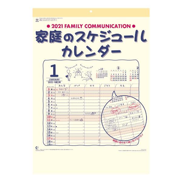 壁掛け 2021年 新日本 カレンダー 家庭のスケジュールカレンダー NK80