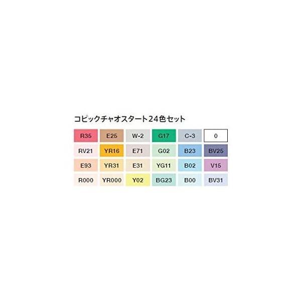 1月6日発送開始 コピックチャオ スタート 24色セット ogawahan 02
