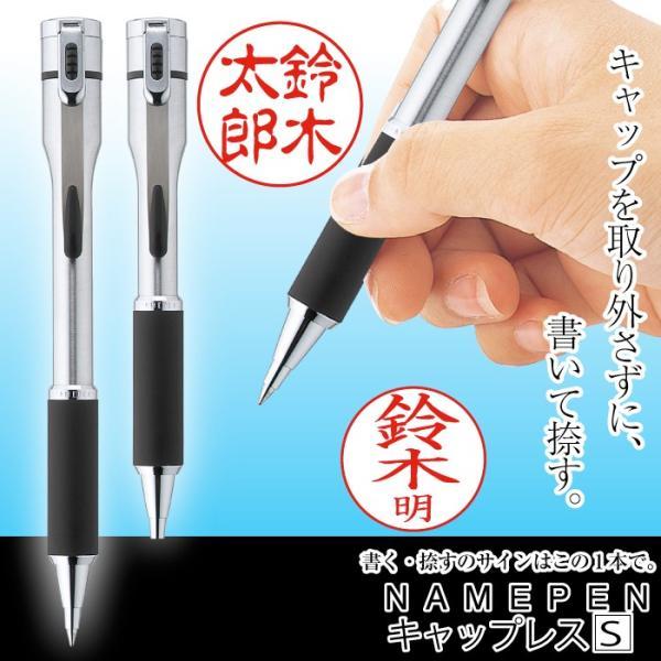 ネームペン シャチハタ キャップレスショートシルバー 別注品 シャチハタのはんこがついたボールペン