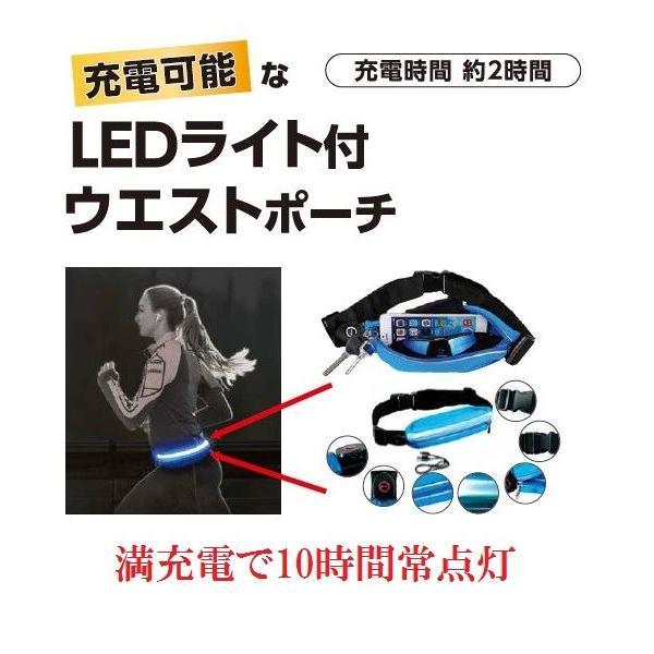 ウエストポーチ 防水 LEDライト付き 充電可能 充電2時間で約10時間常点灯 ウエストバッグ|ogawamata