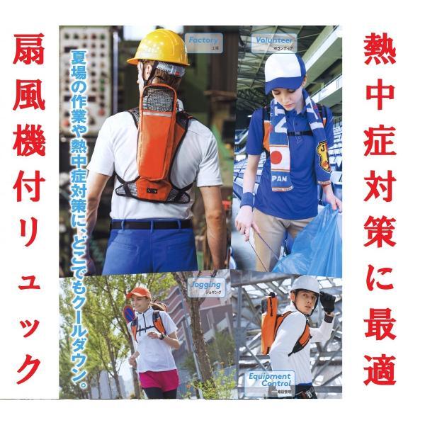 熱中症対策 扇風機 リュック ポータブル ファン ハイパワー アイトス 空調服|ogawamata