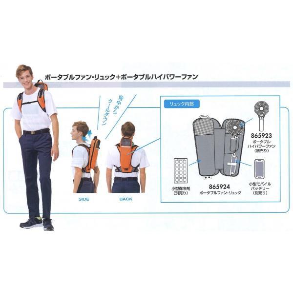 熱中症対策 扇風機 リュック ポータブル ファン ハイパワー アイトス 空調服|ogawamata|04