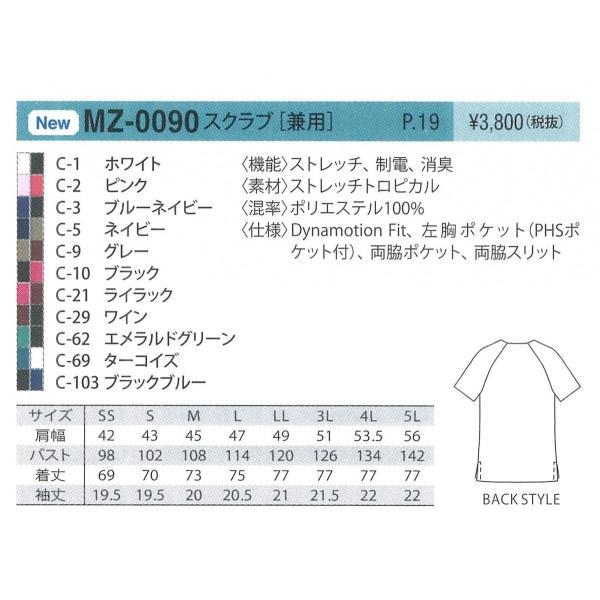 白衣 半袖 スクラブ パンツ 上下セット ミズノ 男女兼用  メンズ レディース その他医療用衣料、白衣 SS〜5L|ogawamata|05