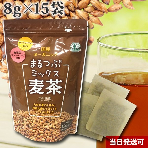 小川生薬 国産まるつぶミックス麦茶 麦茶オレ 8g×15袋