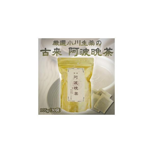 厳選小川生薬 古来 阿波晩茶(阿波番茶) 3.5g×30袋