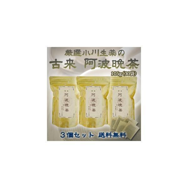 厳選小川生薬 古来 阿波晩茶(阿波番茶) 3.5g×30袋 3個セット