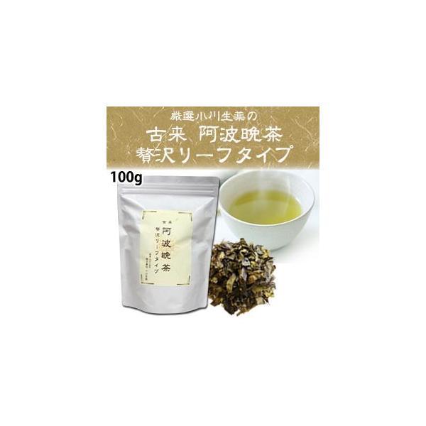 厳選小川生薬 古来 阿波晩茶(阿波番茶) 贅沢リーフタイプ 100g