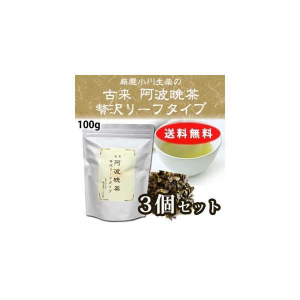 厳選小川生薬 古来 阿波晩茶(阿波番茶) 贅沢リーフタイプ 100g 3個セット