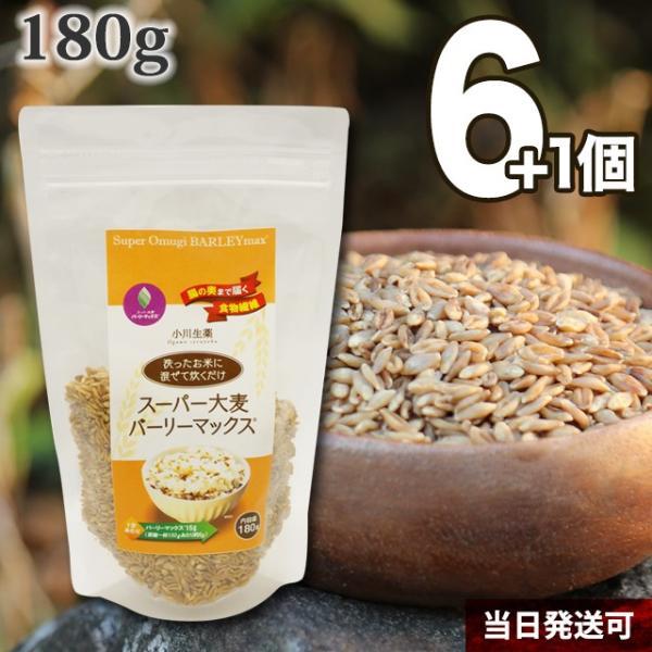 小川生薬 スーパー大麦バーリーマックス 180g 6個セットさらにもう1個プレゼント