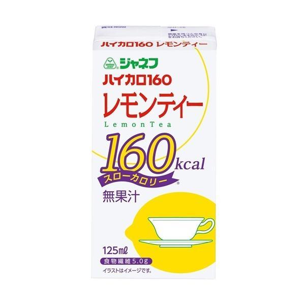 「ケース販売」ジャネフ ハイカロ160 レモンティー 125ml〔ケース入数 18〕