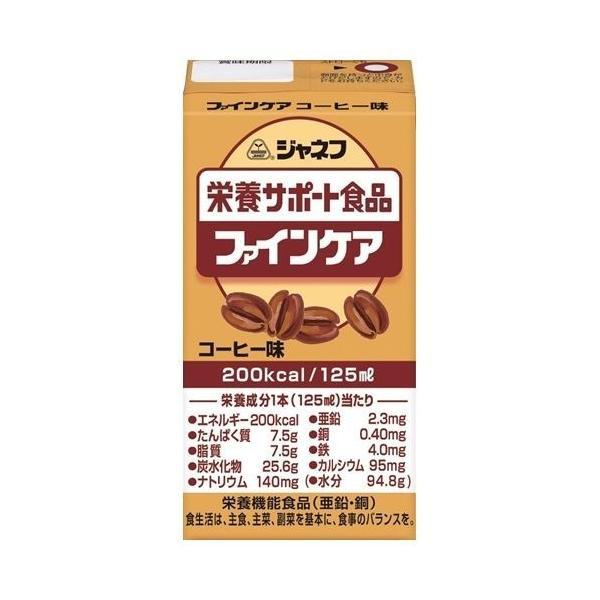 「ケース販売」ジャネフ ファインケア コーヒー味(栄養サポート食品)〔ケース入数 12〕