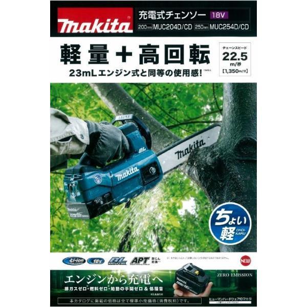 マキタ 充電式チェンソー MUC254CDZR 18V 200mm 赤 本体のみ(バッテリ、充電器別売り)