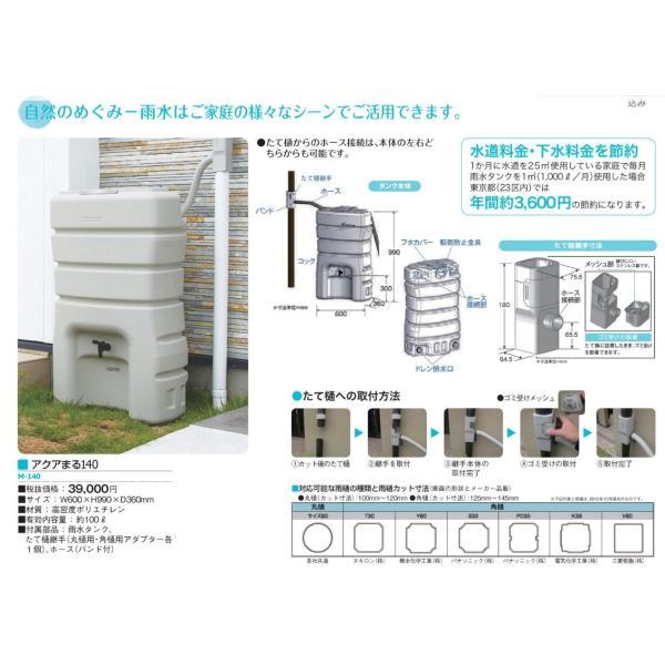 代引き不可 gather 雨水タンク アクアまる140 M-140