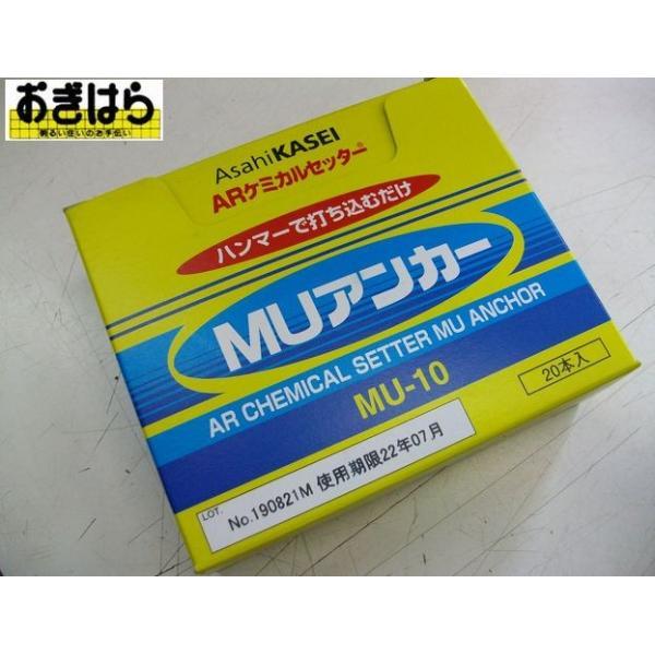 ネコポス便対応商品 旭化成 ARケミカルセッター MUアンカー MU-10 バラ