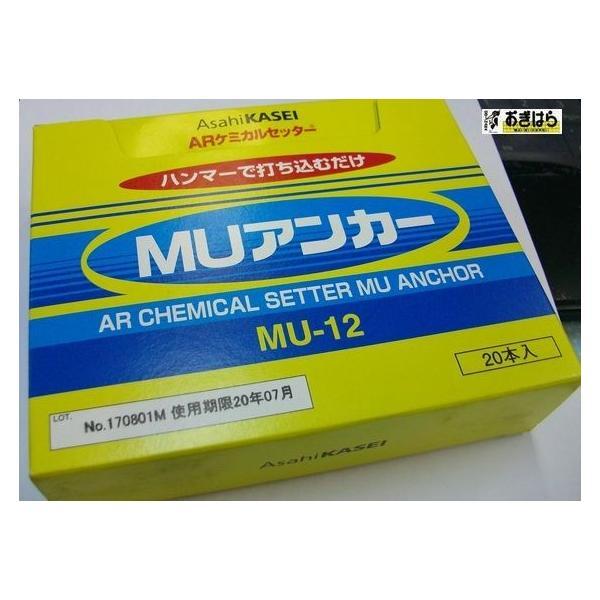ネコポス便対応商品 旭化成 ARケミカルセッター MUアンカー MU-12 バラ