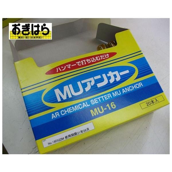旭化成 ARケミカルセッター MUアンカー MU-16 20本入り