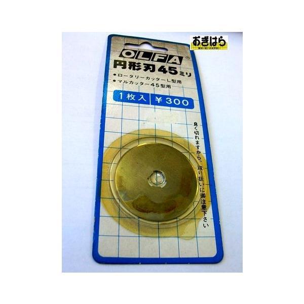 オルファ円形刃45mm