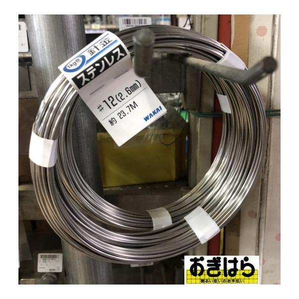 若井産業 ステンレス針金 #12 2.6mm 1kg巻