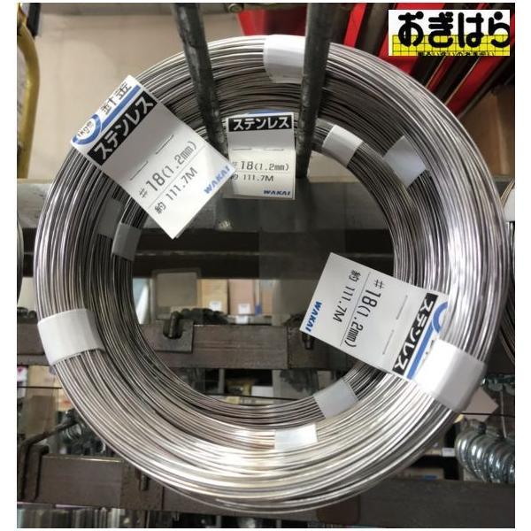 若井産業 ステンレス針金 #18 1.2mm 1kg巻