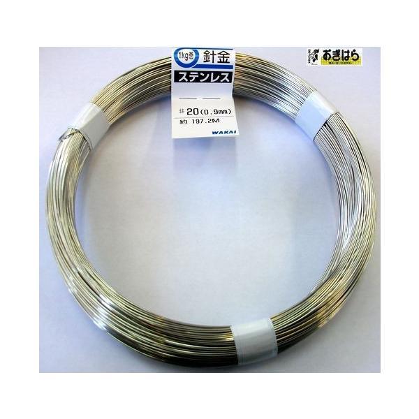 若井産業 ステンレス針金 #20 0.9mm 1kg巻