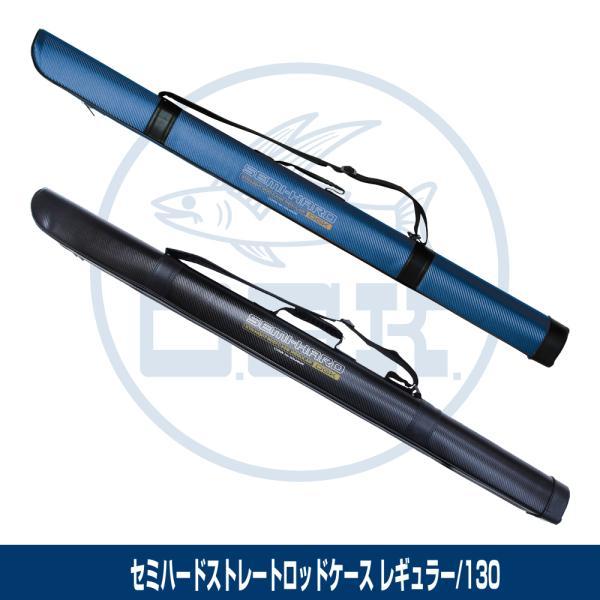 (OGK) セミハードストレートロッドケース-レギュラー 130CM (OG490R130)