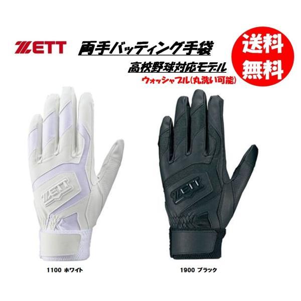 ゼット両手用バッティンググローブBG578HS高校野球対応刺繍可(商品代引きをご希望の場合は通常となります)