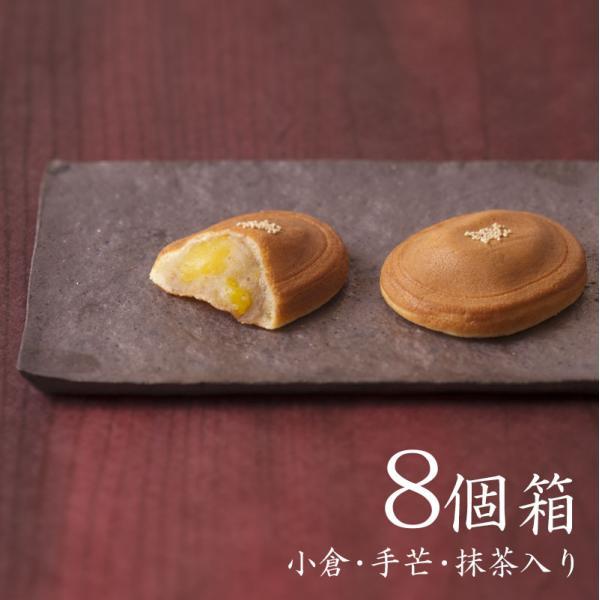 【季節限定】餅まんじゅう 8個箱(栗餡2・小倉餡2・手芒餡2・抹茶餡2)(係数4)