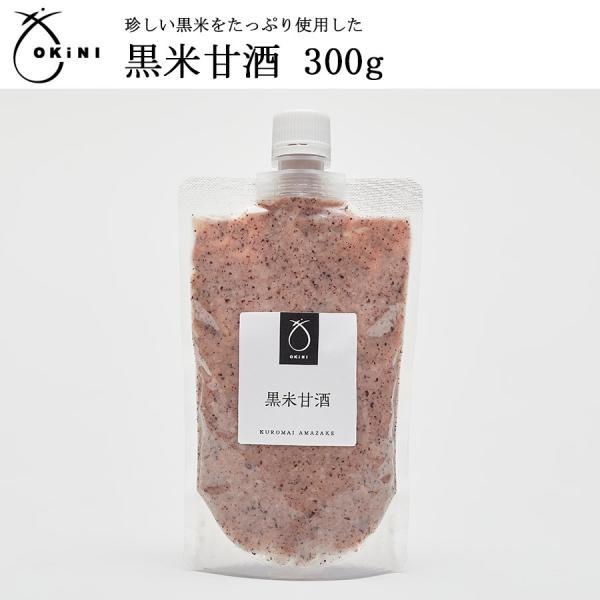 黒米甘酒 300g 米麹 無添加 国産 ノンアルコール 飲む点滴 砂糖、食塩不使用 OKiNI 小倉屋山本